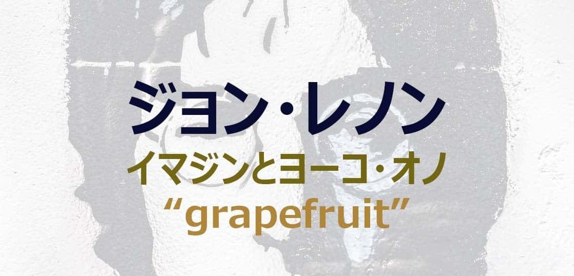 ジョン・レノン|イマジン|Grapefruit