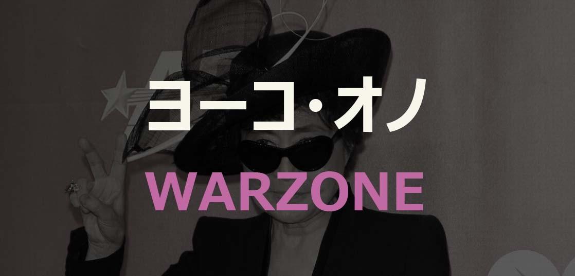 ヨーコ・オノ WARZONE